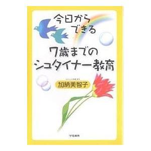 今日からできる7歳までのシュタイナー教育/加納美智子|bookfan