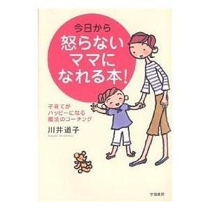 著:川井道子 出版社:学陽書房 発行年月:2005年11月 キーワード:子育て しつけ