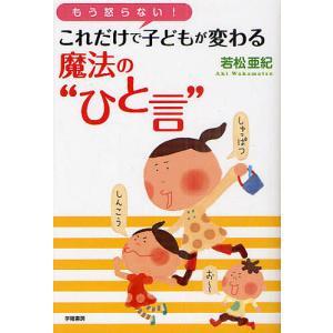 著:若松亜紀 出版社:学陽書房 発行年月:2011年05月 キーワード:子育て しつけ