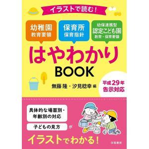 編:無藤隆 編:汐見稔幸 出版社:学陽書房 発行年月:2017年08月