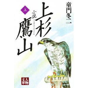 小説上杉鷹山 上 / 童門冬二