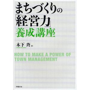 まちづくりの「経営力」養成講座 / 木下斉