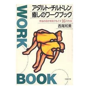 アダルト・チルドレン癒しのワークブック 本当の自分を取りもどす16の方法 / 西尾和美