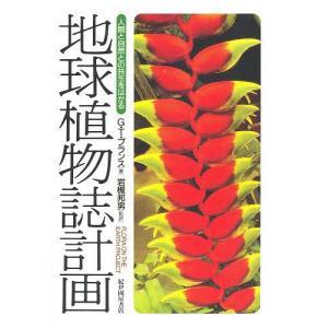 地球植物誌計画 人間と自然との共生をはかる / G.T.プランス