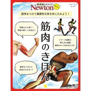 筋肉のきほん 筋肉をつけて健康的な体を手に入れよう!