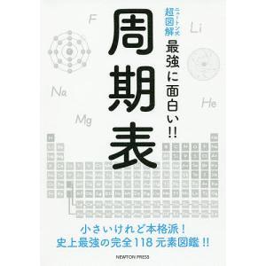 出版社:ニュートンプレス 発行年月:2019年07月 シリーズ名等:ニュートン式超図解最強に面白い!...