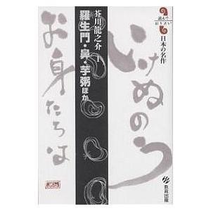 羅生門・鼻・芋粥ほか / 芥川龍之介