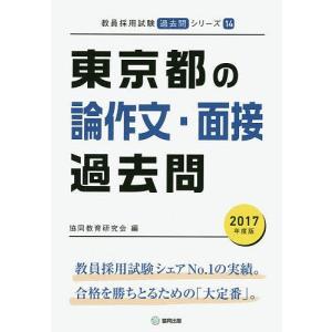 東京都の論作文・面接過去問 2017年度版 / 協同教育研究会