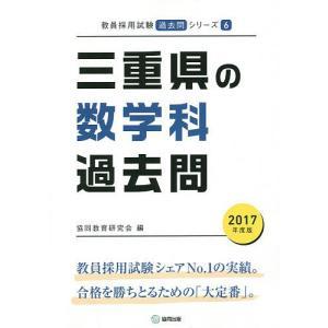 三重県の数学科過去問 2017年度版 / 協同教育研究会