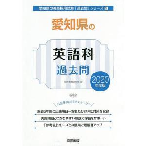 '20 愛知県の英語科過去問 / 協同教育研究会