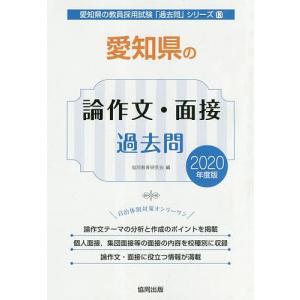 '20 愛知県の論作文・面接過去問 / 協同教育研究会