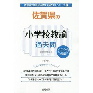 '20 佐賀県の小学校教諭過去問 / 協同教育研究会