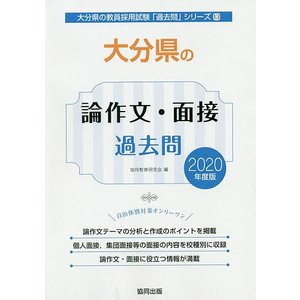 '20 大分県の論作文・面接過去問 / 協同教育研究会