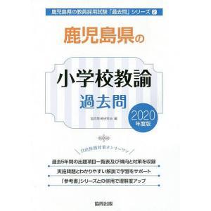 '20 鹿児島県の小学校教諭過去問 / 協同教育研究会