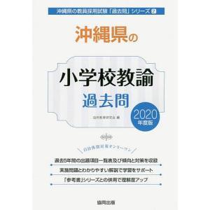 '20 沖縄県の小学校教諭過去問 / 協同教育研究会