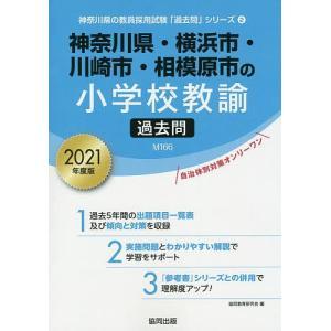 '21 神奈川県・横浜市・川 小学校教諭 / 協同教育研究会