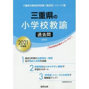 '21 三重県の小学校教諭過去問 / 協同教育研究会