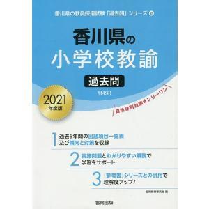 '21 香川県の小学校教諭過去問 / 協同教育研究会