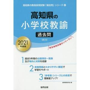 '21 高知県の小学校教諭過去問 / 協同教育研究会