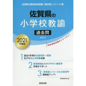 '21 佐賀県の小学校教諭過去問 / 協同教育研究会