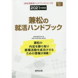 '21 兼松の就活ハンドブック JOB / 就職活動研究会