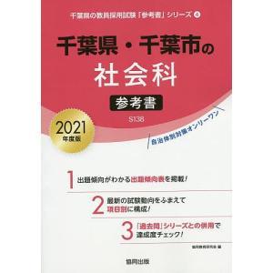 '21 千葉県・千葉市の社会科参考書 / 協同教育研究会