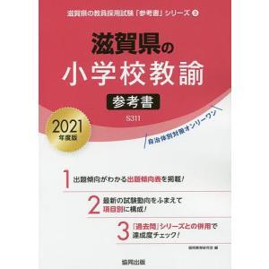 '21 滋賀県の小学校教諭参考書 / 協同教育研究会