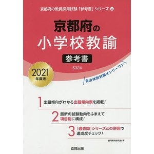 '21 京都府の小学校教諭参考書 / 協同教育研究会