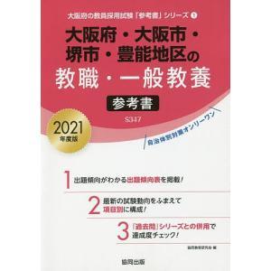 '21 大阪府・大阪市・ 教職・一般教養 / 協同教育研究会