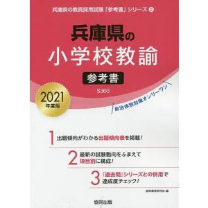 '21 兵庫県の小学校教諭参考書 / 協同教育研究会