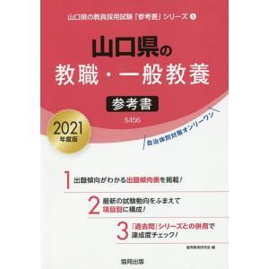 '21 山口県の教職・一般教養参考書 / 協同教育研究会