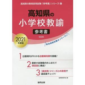 '21 高知県の小学校教諭参考書 / 協同教育研究会