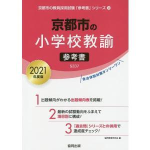'21 京都市の小学校教諭参考書 / 協同教育研究会