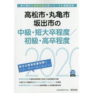 '20 高松市・丸亀市・坂出 中級/初級 / 公務員試験研究会