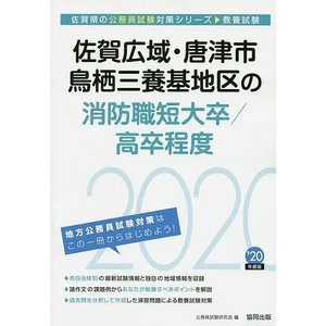 '20 佐賀広域・唐津 消防職短大/高卒 / 公務員試験研究会