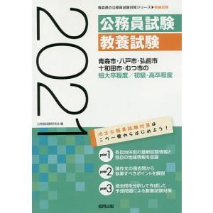 '21 青森市・八戸市・弘 短大卒/初級 / 公務員試験研究会