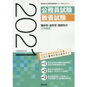 '21 福井市・坂井市・敦賀市の大卒程度 / 公務員試験研究会