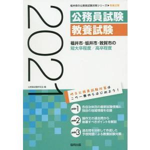 '21 福井市・坂井市・敦 短大卒/高卒 / 公務員試験研究会
