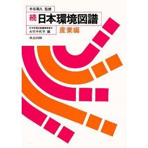 日本環境図譜 続 / 大竹千代子|bookfan