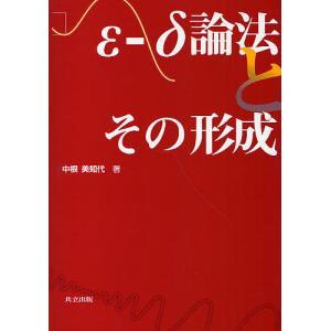 ε-δ論法とその形成の商品画像|ナビ