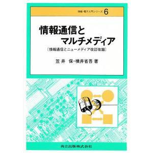 情報通信とマルチメディア / 笠井保 / 横井省吾|bookfan