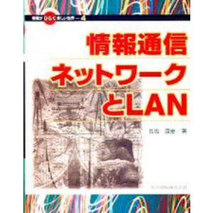 情報通信ネットワークとLAN / 長坂康史|bookfan