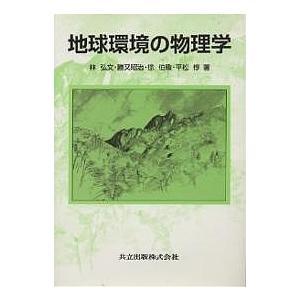地球環境の物理学 / 林弘文|bookfan