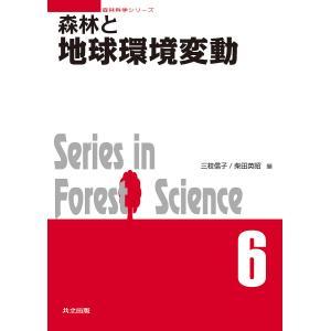 森林と地球環境変動 / 三枝信子 / 柴田英昭
