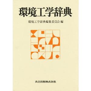 環境工学辞典 / 環境工学辞典編集委員会|bookfan