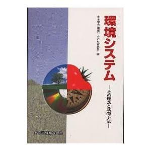 環境システム その理念と基礎手法 / 土木学会環境システム委員会|bookfan