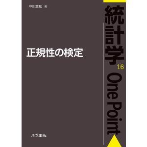 正規性の検定 / 中川重和
