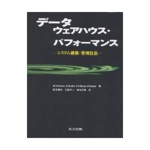 データウェアハウス・パフォーマンス システム構築・管理技法 / W.H.Inmon / 鈴木健司 bookfan