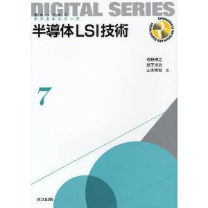 半導体LSI技術 / 牧野博之 / 益子洋治 / 山本秀和