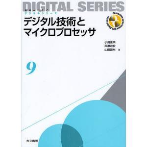 デジタル技術とマイクロプロセッサ / 小島正典 / 深瀬政秋 / 山田圀裕